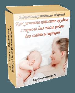 Как кормить грудью с первых дней после родов без ссадин и трещин