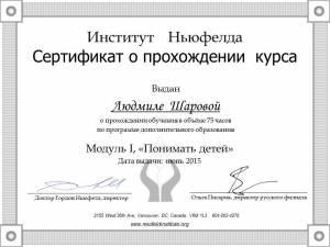 Сертификат института Ньюфелда