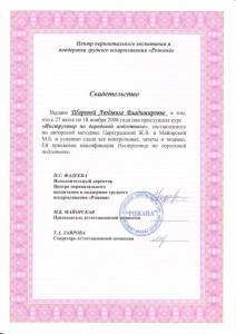 Сертификат центра Рожана