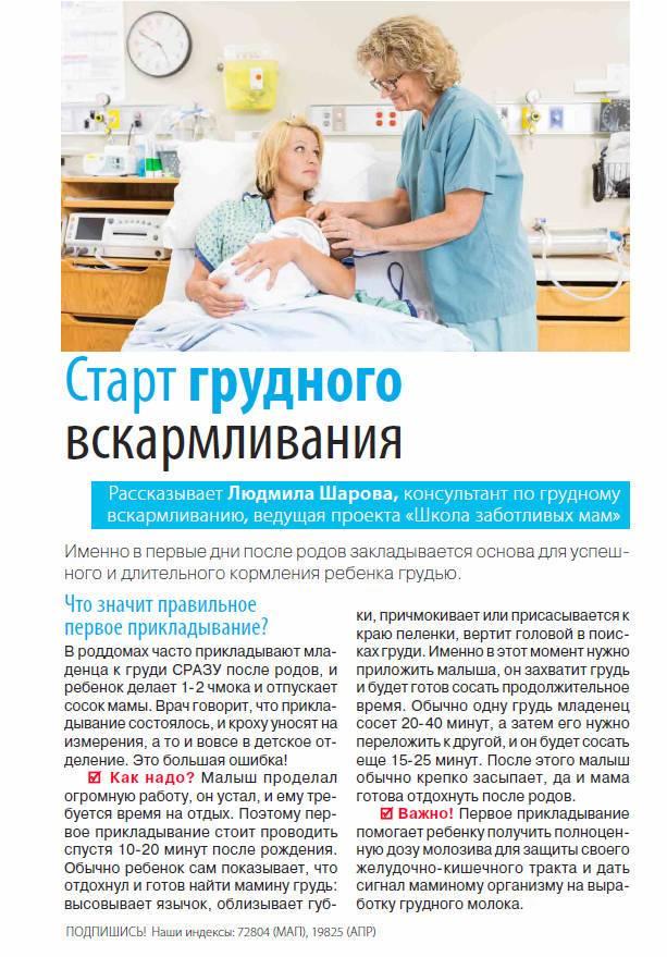 Статья старт грудного вскармливания-1