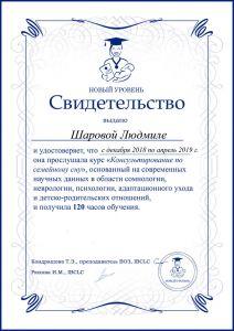 свидетельство Шаровой Людмилы консультанта по сну