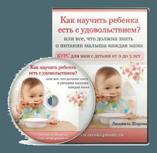 Как научить ребенка есть с удовольствием