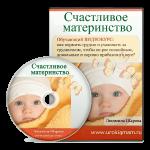 Курс Счастливое материнство: как кормить грудью и ухаживать за малышом