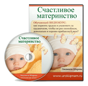 Счастливое материнство: как кормить грудью и ухаживать за малышом