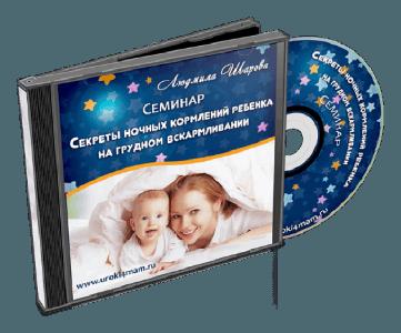 Секреты ночных кормлений ребенка на грудном вскармливании