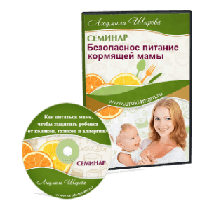 безопасное питание кормящей мамы