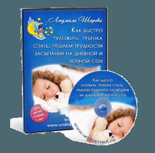 Курс Как быстро уложить ребенка спать
