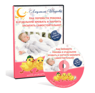 как перевести ребенка в отдельную кровать