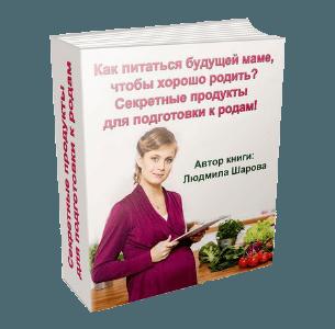 Курс Секреты правильного питания для будущей мамы