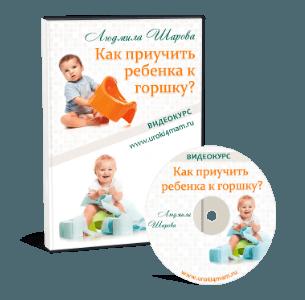 Курс Как приучить ребенка к горшку