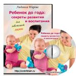 Параметры ребенка по месяцам