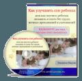 Как научить ребенка засыпать и спать без груди