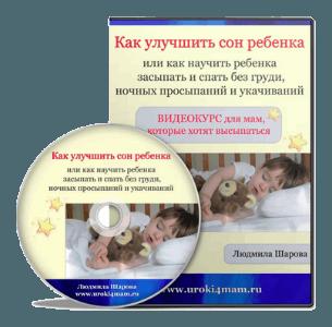 Курс Как научить ребенка засыпать и спать без груди?