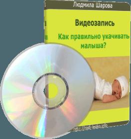 Как правильно укачивать малыша