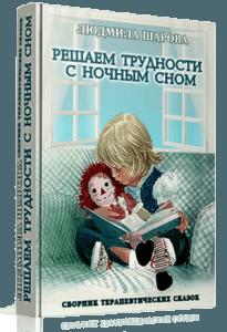 Сборник терапевтических сказок