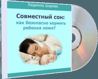 Совместный сон - как безопасно кормить ребенка лежа