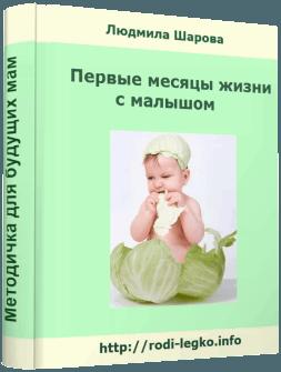 Первые месяцы жизни с малышом