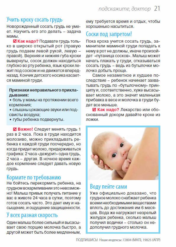 Статья старт грудного вскармливания-2