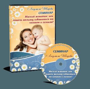 Курс Мягкий животик: избавляемся через коликов у малыша