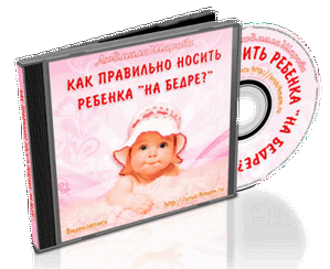 Семинар Как правильно носить ребенка на бедре
