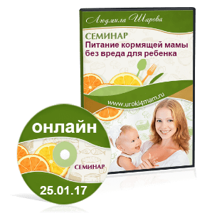 Курс Питание кормящей мамы - онлайн